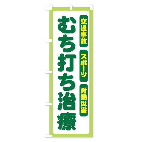 のぼり旗 むちうち治療交通事故|goods-pro|04