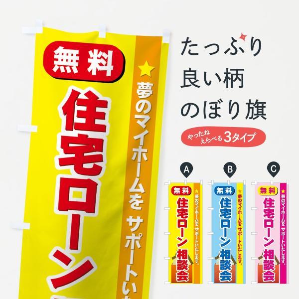 のぼり旗 住宅ローン相談会|goods-pro