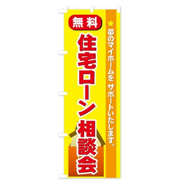 のぼり旗 住宅ローン相談会|goods-pro|02