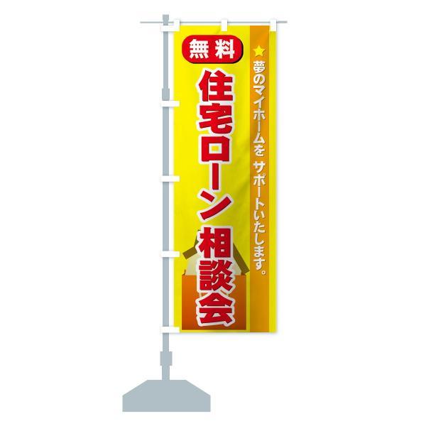 のぼり旗 住宅ローン相談会|goods-pro|13