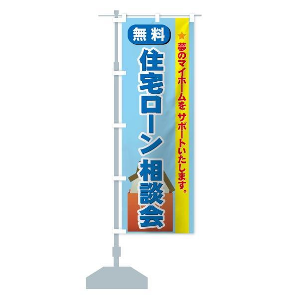 のぼり旗 住宅ローン相談会|goods-pro|14