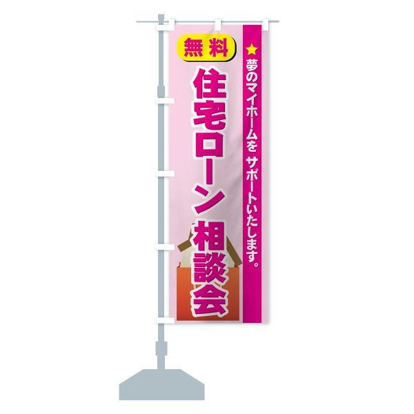 のぼり旗 住宅ローン相談会|goods-pro|15