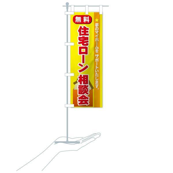 のぼり旗 住宅ローン相談会|goods-pro|16