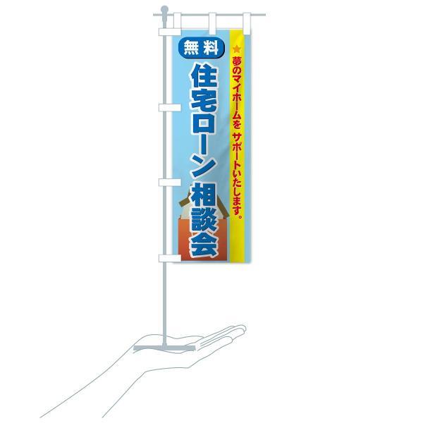 のぼり旗 住宅ローン相談会|goods-pro|17