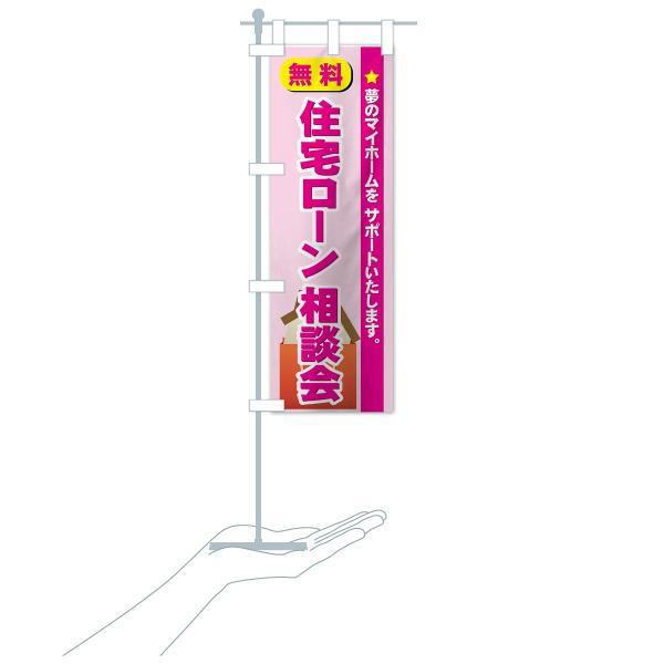 のぼり旗 住宅ローン相談会|goods-pro|18