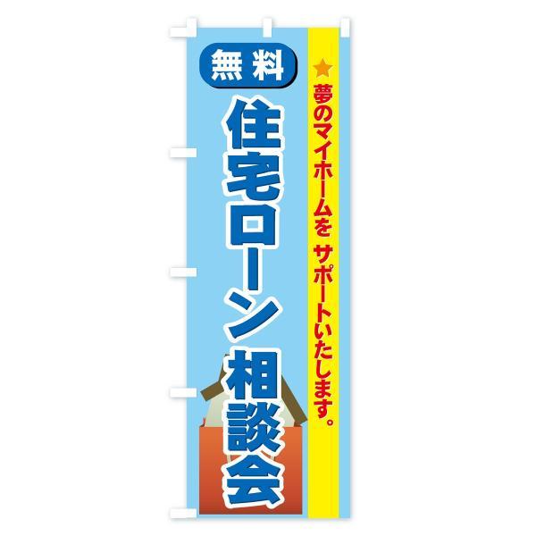 のぼり旗 住宅ローン相談会|goods-pro|03