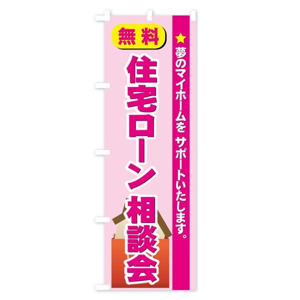 のぼり旗 住宅ローン相談会|goods-pro|04