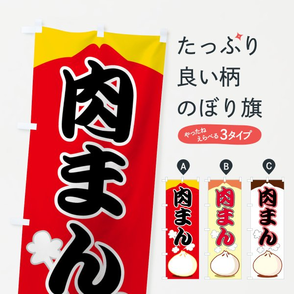 のぼり旗 肉まん|goods-pro