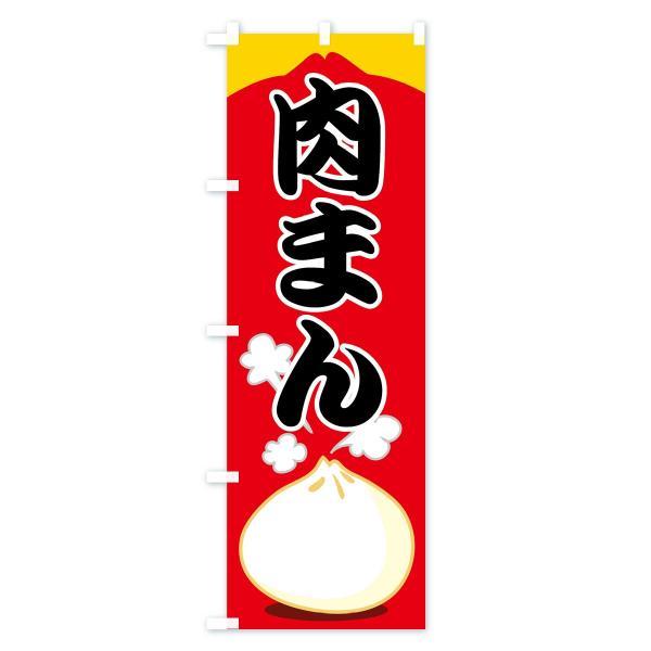 のぼり旗 肉まん|goods-pro|02