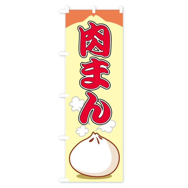 のぼり旗 肉まん|goods-pro|03