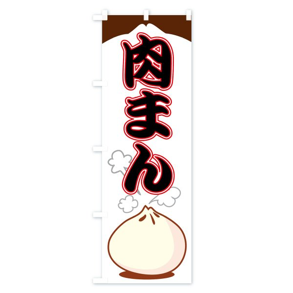 のぼり旗 肉まん|goods-pro|04