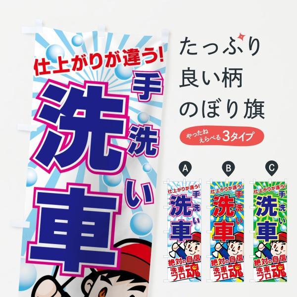 のぼり旗 手洗い洗車|goods-pro