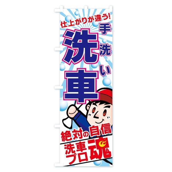 のぼり旗 手洗い洗車|goods-pro|02