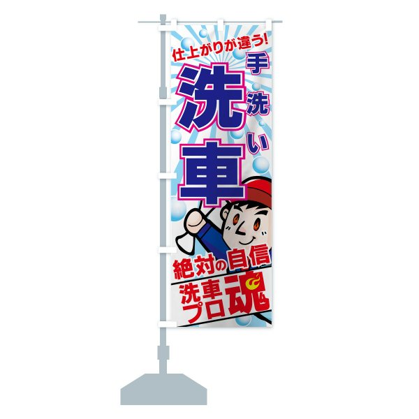 のぼり旗 手洗い洗車|goods-pro|13