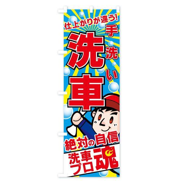 のぼり旗 手洗い洗車|goods-pro|03