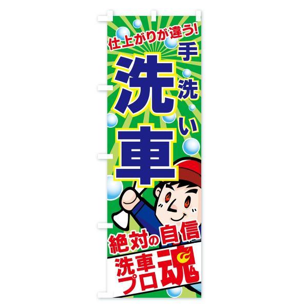 のぼり旗 手洗い洗車|goods-pro|04