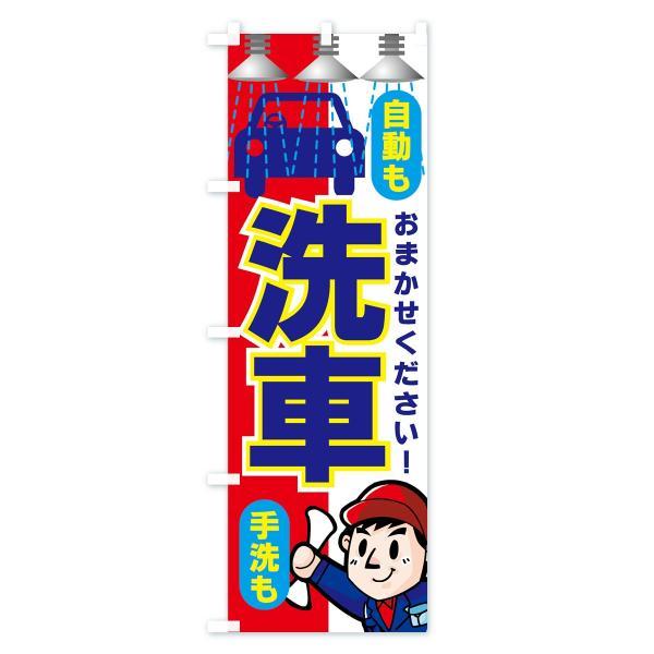 のぼり旗 洗車|goods-pro|02