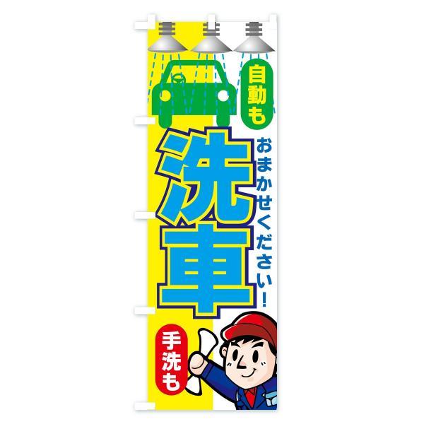 のぼり旗 洗車|goods-pro|04