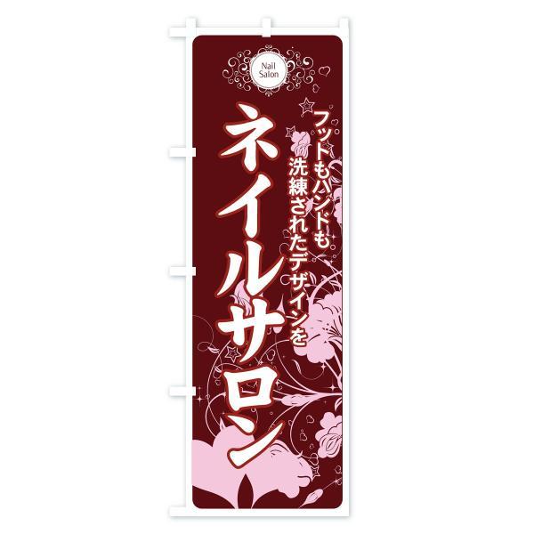 のぼり旗 ネイルサロン|goods-pro|04