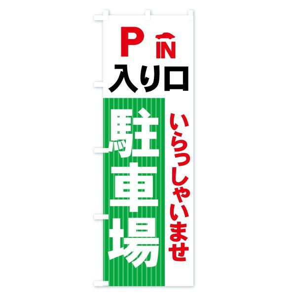 のぼり旗 駐車場|goods-pro|04