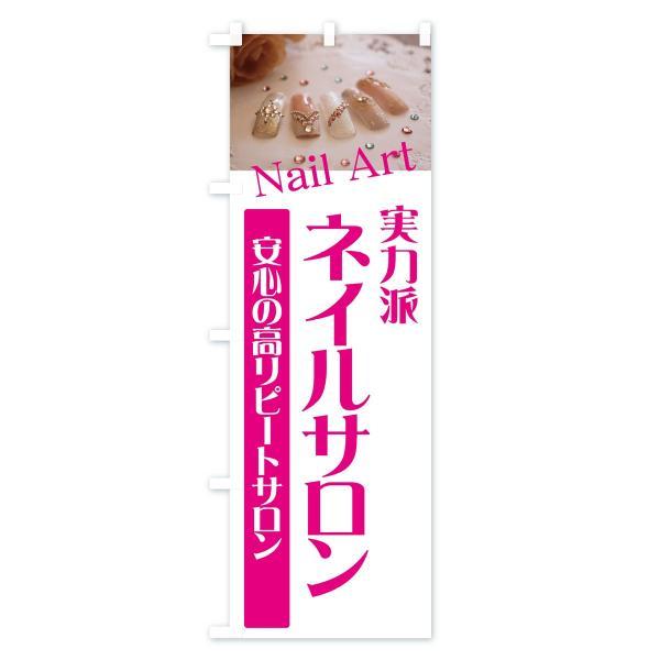のぼり旗 ネイルサロン|goods-pro|03