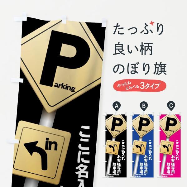 【名入無料】お客様専用駐車場のぼり旗