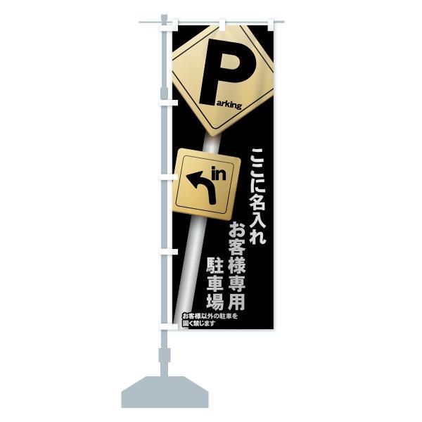 【名入無料】のぼり旗 お客様専用駐車場|goods-pro|15