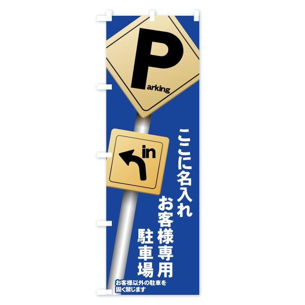 【名入無料】のぼり旗 お客様専用駐車場|goods-pro|03