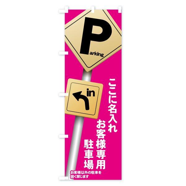 【名入無料】のぼり旗 お客様専用駐車場 goods-pro 04