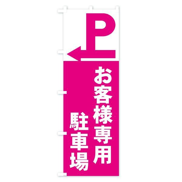 のぼり旗 お客様専用駐車場|goods-pro|02
