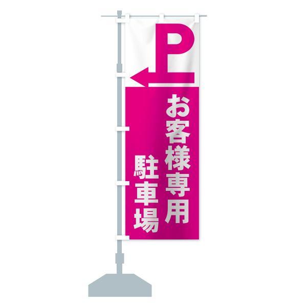 のぼり旗 お客様専用駐車場|goods-pro|13