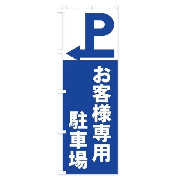 のぼり旗 お客様専用駐車場|goods-pro|03