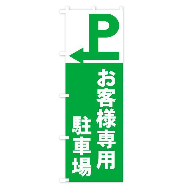 のぼり旗 お客様専用駐車場|goods-pro|04