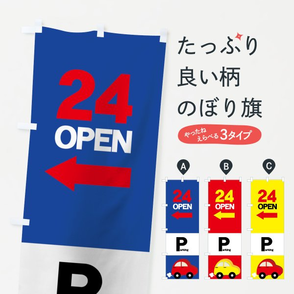 Parking 24OPENのぼり旗