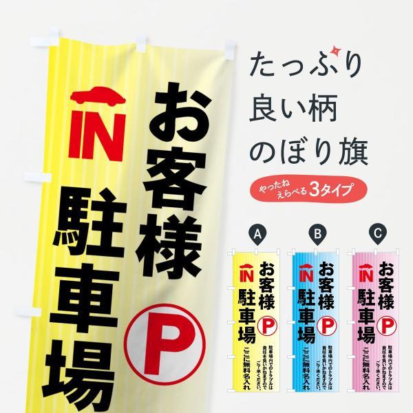 【名入無料】のぼり旗 お客様駐車場|goods-pro