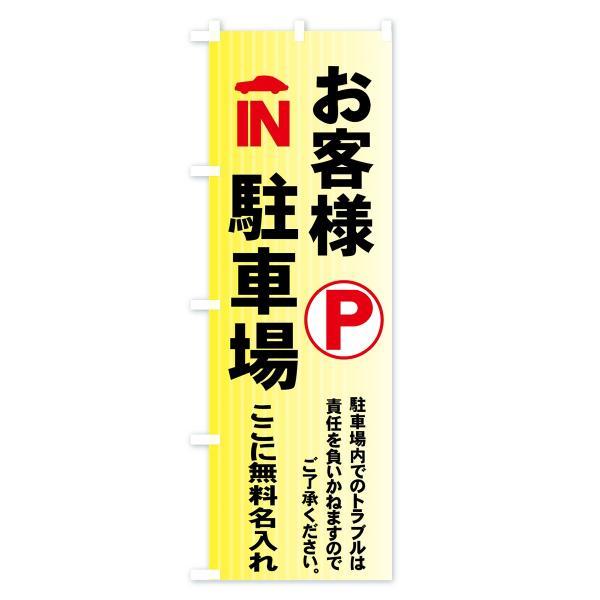 【名入無料】のぼり旗 お客様駐車場|goods-pro|02