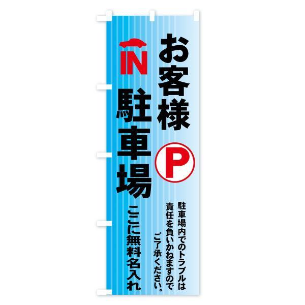 【名入無料】のぼり旗 お客様駐車場|goods-pro|03