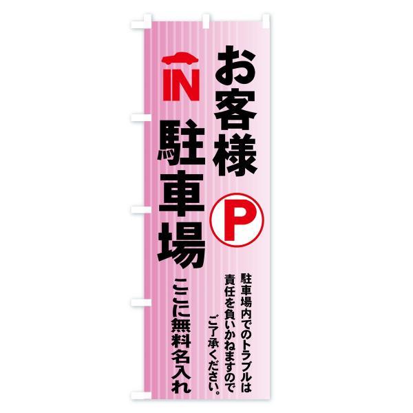 【名入無料】のぼり旗 お客様駐車場|goods-pro|04