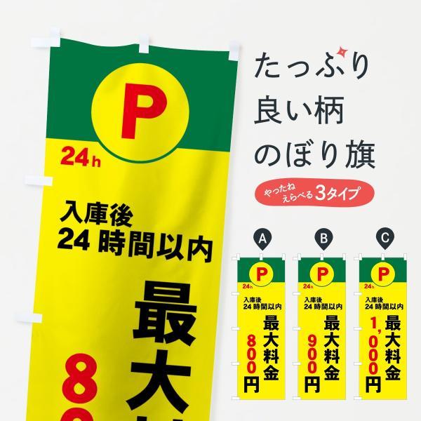 駐車場最大料金のぼり旗
