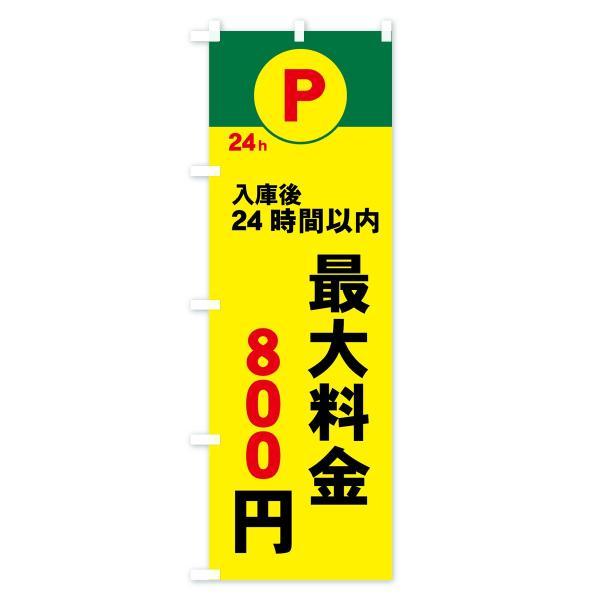 のぼり旗 駐車場最大料金|goods-pro|02