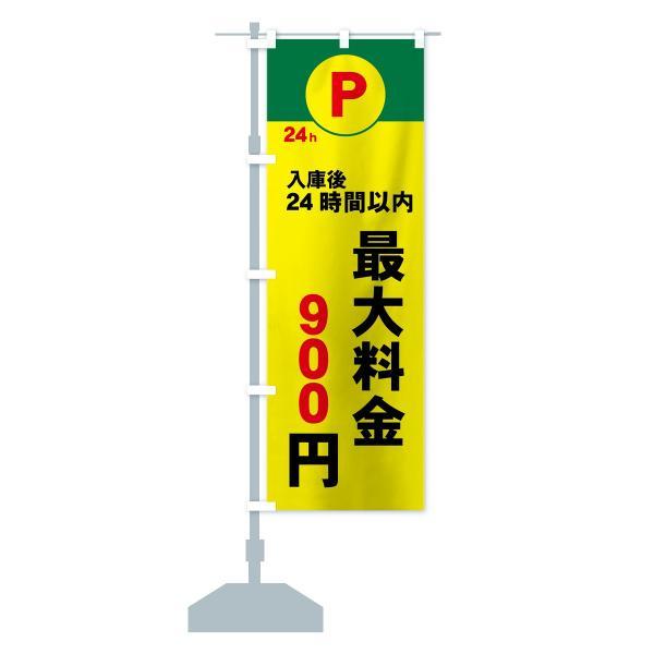 のぼり旗 駐車場最大料金|goods-pro|14