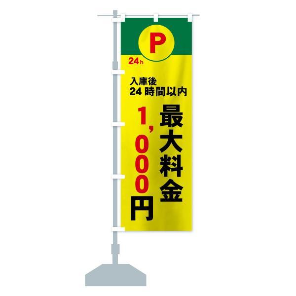 のぼり旗 駐車場最大料金|goods-pro|15