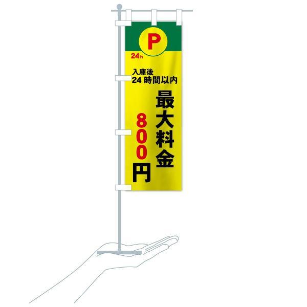 のぼり旗 駐車場最大料金|goods-pro|16