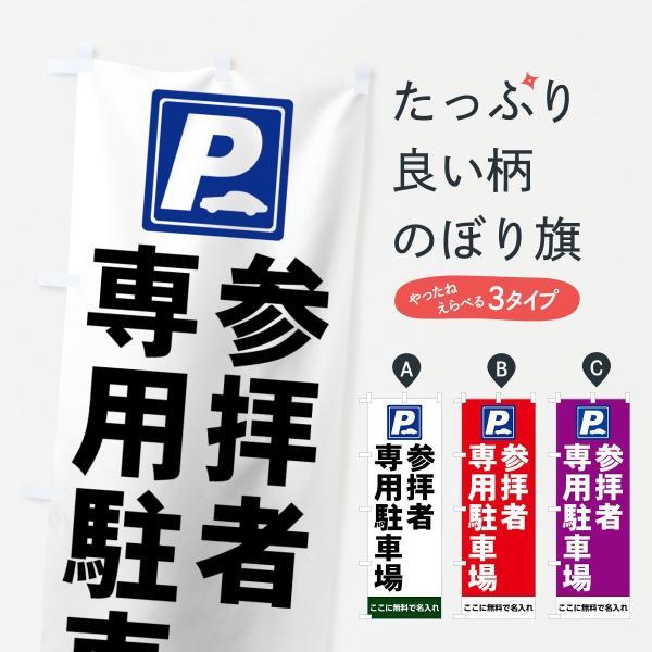 【名入無料】参拝者専用駐車場無料のぼり旗