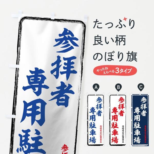 参拝者のぼり旗