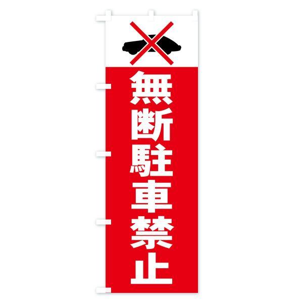 のぼり旗 無断駐車禁止|goods-pro|02