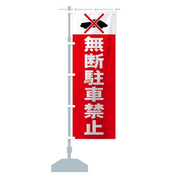 のぼり旗 無断駐車禁止|goods-pro|13