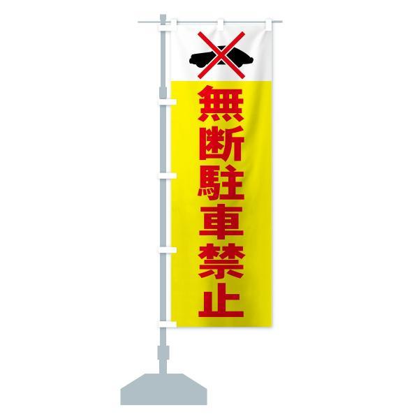 のぼり旗 無断駐車禁止|goods-pro|14