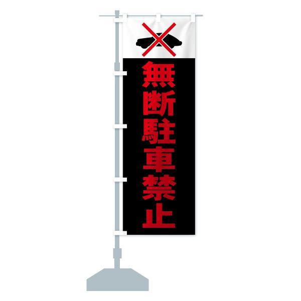 のぼり旗 無断駐車禁止|goods-pro|15