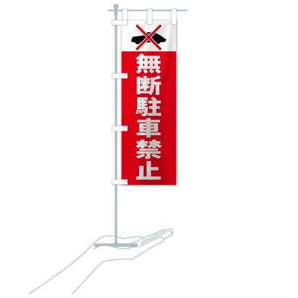 のぼり旗 無断駐車禁止|goods-pro|16